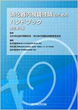 消化器内視鏡技師のためのハンドブック 改訂第7 版